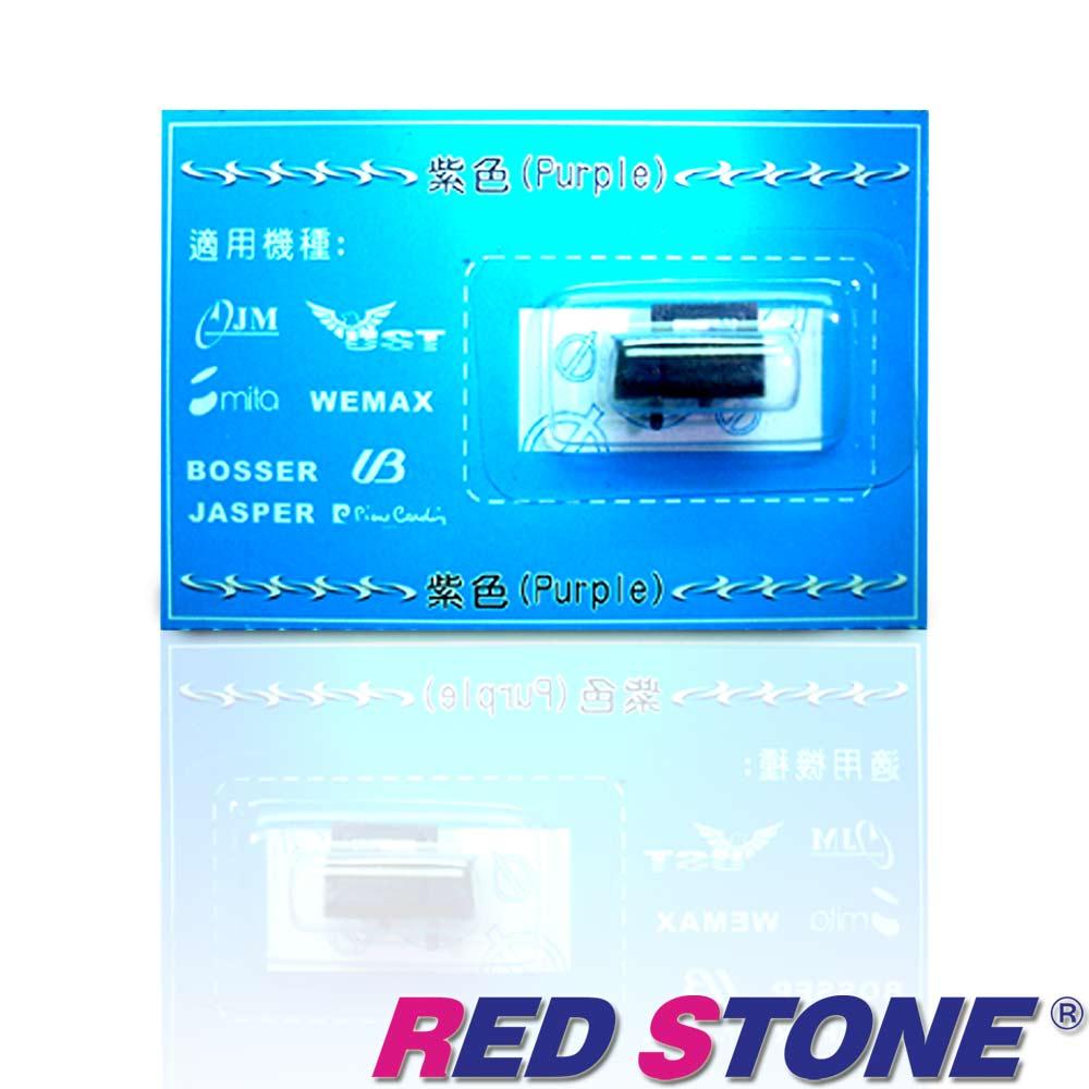 RED STONE IR-804 優美UB STAR.堅美JM 電子式打卡鐘墨輪(紫色)