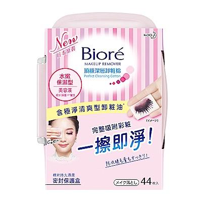 Biore 頂級深層卸妝棉 水嫩保濕型 盒裝44片