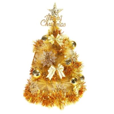 台製2尺(60cm)特級金色松針葉聖誕樹(雙金色配件)(不含燈)