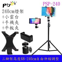 Piyet 多功能平板手機三腳拍攝支架組合(PSP-240)