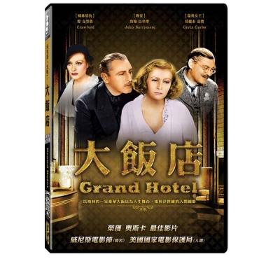 大飯店-DVD
