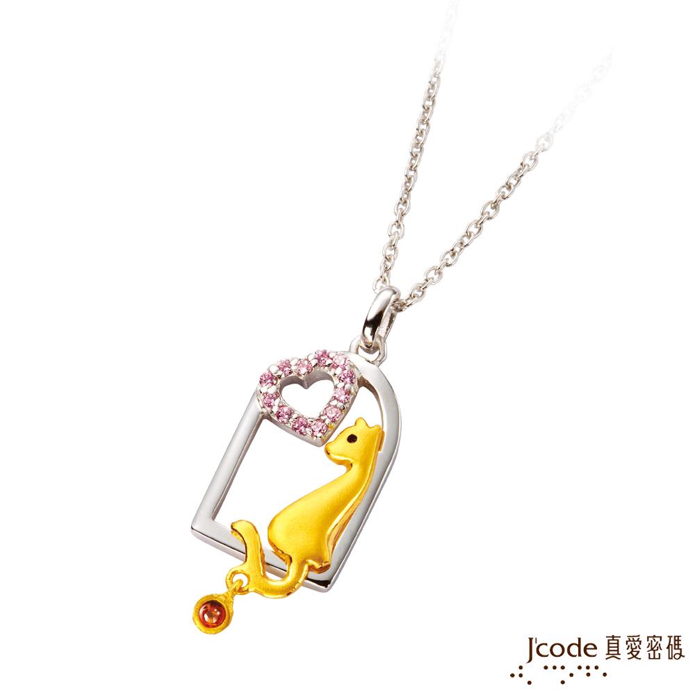 J'code真愛密碼 愛情寶貝黃金/純銀墜子 送白鋼項鍊