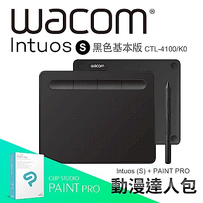 【動漫達人包】Wacom Intuos Basic 繪圖板(黑)