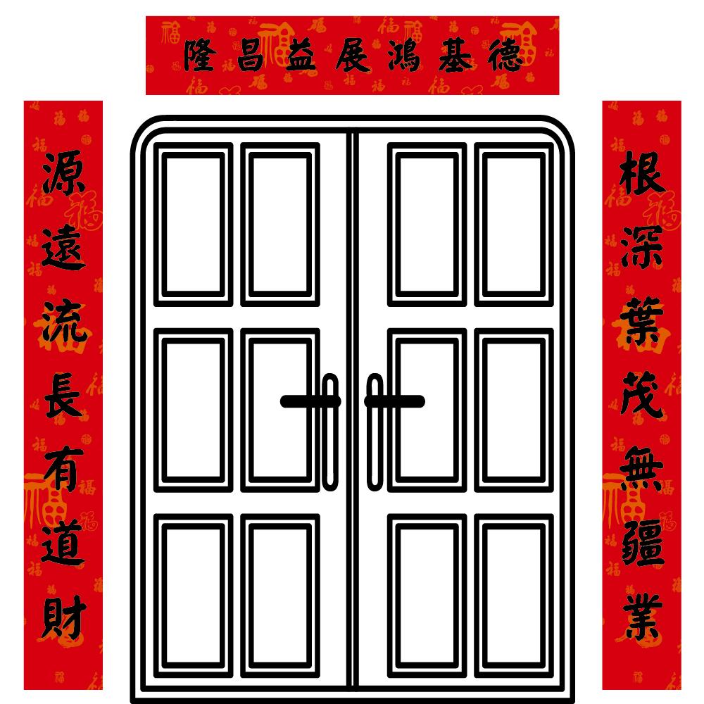 123點點貼-工廠用超長春聯不掉漆壁貼-德基鴻展益昌隆-25.8x110-170