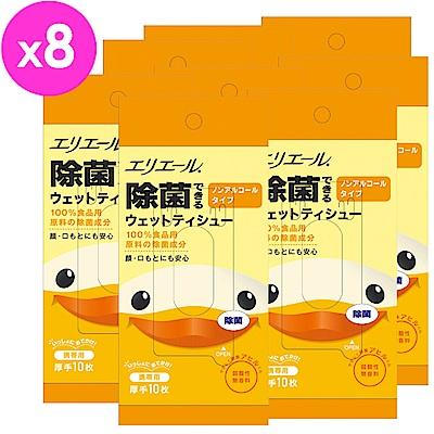 日本大王elleair小鴨抗菌濕紙巾(不含酒精)攜帶包(10抽/包)x8入組