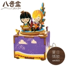 DIY手作木製音樂盒 木質八音盒 夏日情歌 AM303(8Y+)