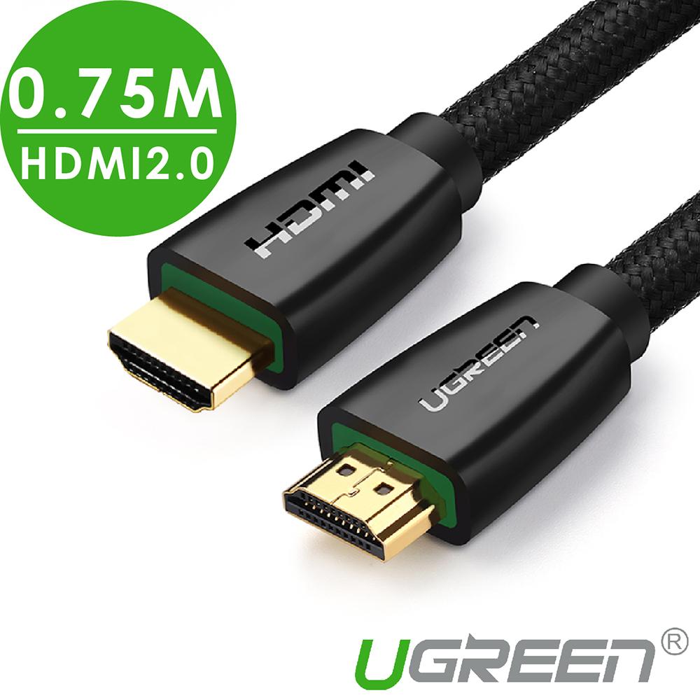 綠聯 HDMI 2.0傳輸線 BRAID版 0.75M