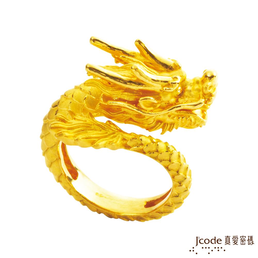 J'code真愛密碼 帝王龍戒黃金戒指