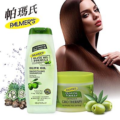 Palmers帕瑪氏 橄欖菁華膜髮根強健洗修復(深度重建)