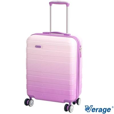 Verage~維麗杰 19吋漸層鋼琴系列登機箱(紫)