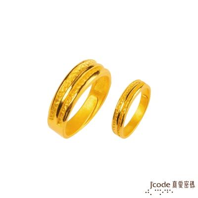 J'code真愛密碼 相約幸福黃金成對戒指