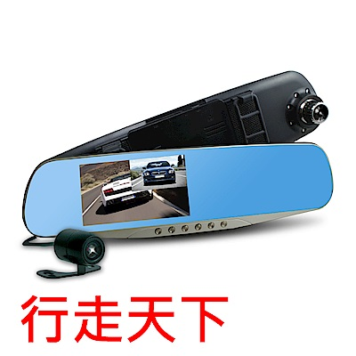 行走天下 CR-05 雙鏡頭後視鏡行車記錄器-單機
