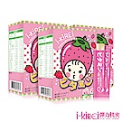 i-KiREi 兒童綜合維他命QQ果凍+鈣-草莓多多風味3盒組(共60條)
