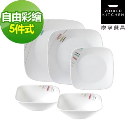 CORELLE康寧-自由彩繪5件式方形餐盤組-503