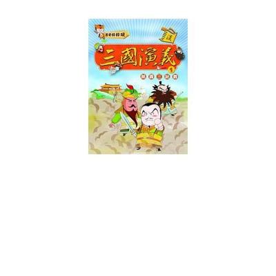 三國演義(1):桃園三結義(附VCD)