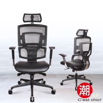 CestChic 黑武士高背辦公椅MIT-W77*D74*H132cm