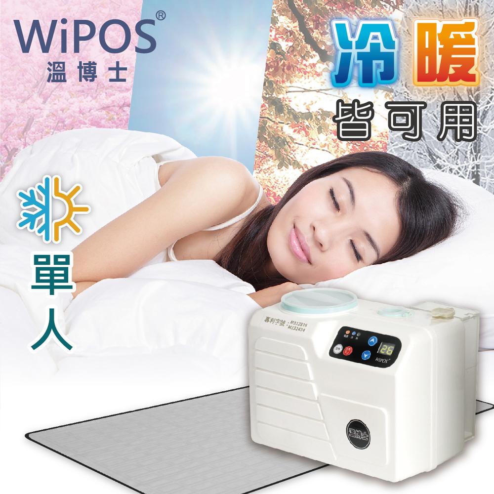 【COMESAN康森】Wipos溫博士 水動循環機CW89冷暖墊 單人