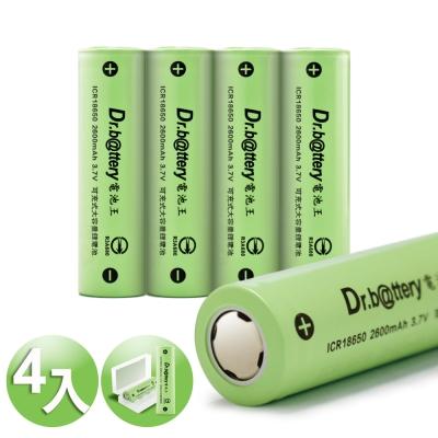 電池王18650鋰電池 認證 2600mAh(4顆入)+送防潮盒*2