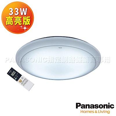 Panasonic 國際牌 吸頂燈 33W 高效極亮版 LED HH-LAZ5043209