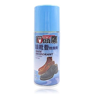 糊塗鞋匠 優質鞋材 M33 台灣製造 貓頭鷹噴靴香除臭劑 170ml