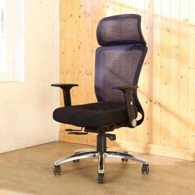 BuyJM極緻多功能底盤鋁腳辦公椅/電腦椅/寬51x47x115公分-免組