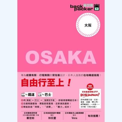 背包客系列(8):日本鐵道、巴士自由行大阪