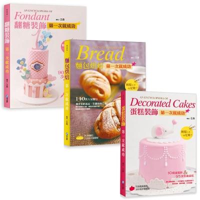 蛋糕烘焙+餅乾烘焙+翻糖裝飾(三書)