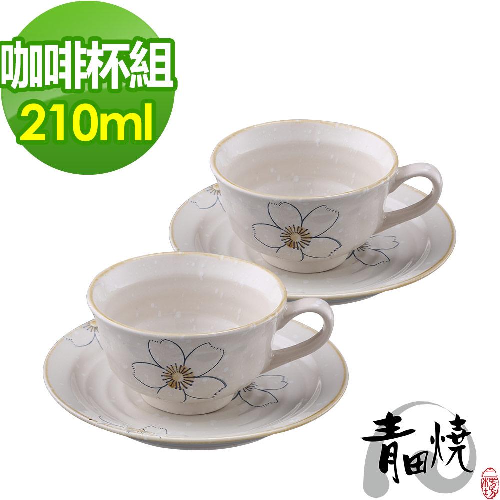 青田燒 櫻物語咖啡杯組(靜岡白)