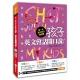 第一本親子英文會話書:孩子,英文會話開口說! product thumbnail 1