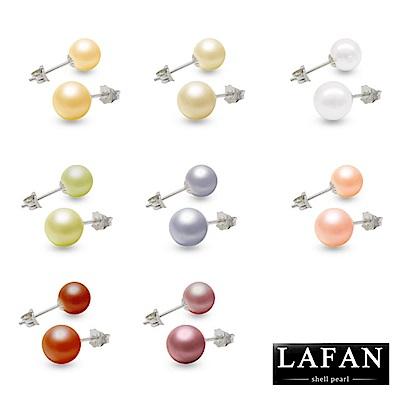 Lafan 天然彩色貝珠禮盒(八款入)