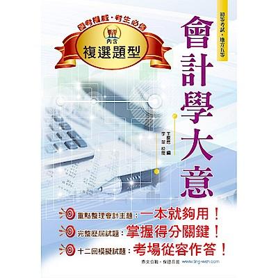 會計學大意(11版)