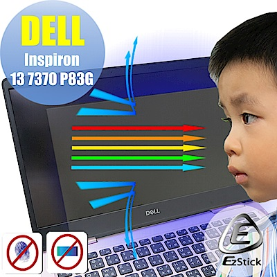 EZstick DELL Inspiron 13 7370 P83G 防藍光螢幕貼