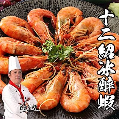 【歐基師家常菜】乾隆十二紹冰醉蝦2件組(700g±5%/件)