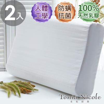 Tonia Nicole東妮寢飾 人體工學乳膠枕(2入)