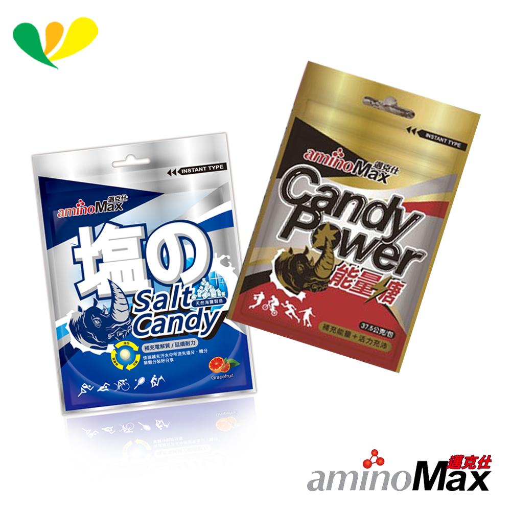 aminoMax邁克仕Candy Power 能量糖(4包)+海鹽軟糖(6包)