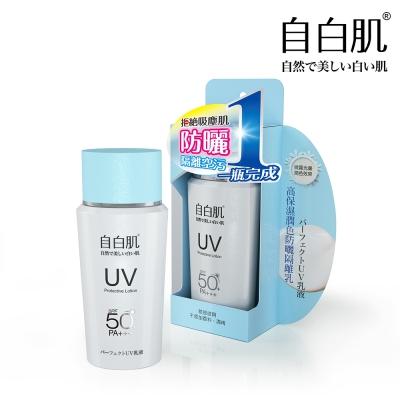 自白肌-高保濕潤色防曬隔離乳SPF50-PA-40g