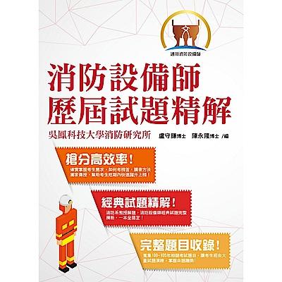 消防設備師歷屆試題精解( 經典試題精解.完整題目收錄 )(2版)