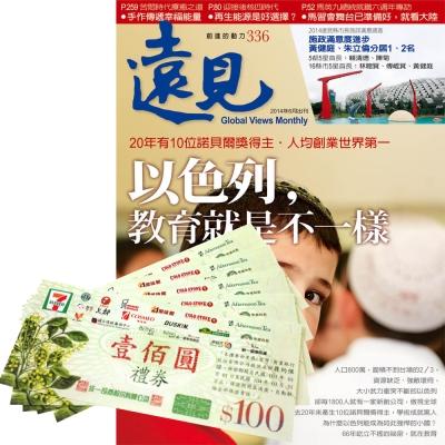 遠見雜誌 (2年24期) + 贈1年12期 + 7-11禮券500元