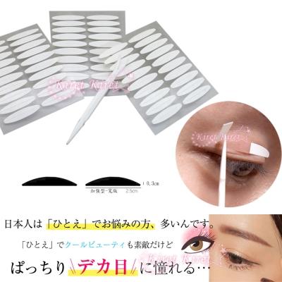 Kiret 男女通用超強力雙面膠雙眼皮貼-加強型3mm超值160枚入 贈Y型棒