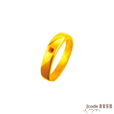 J'code真愛密碼 夢想幸福黃金/水晶女戒指