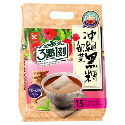 3點1刻 沖繩黑糖奶茶(20gx15包)