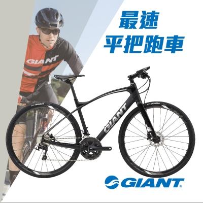 GIANT FASTROAD COMAX 1 平把健身運動跑車(2018)