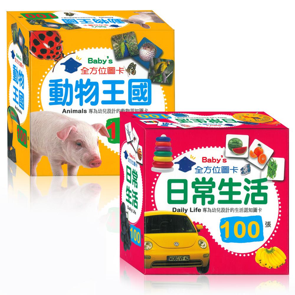 Baby's 100張全方位圖卡-動物王國+日常用品