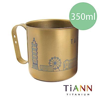 TiANN 鈦安純鈦餐具 350ml 純鈦輕巧杯 限量城市杯台北版