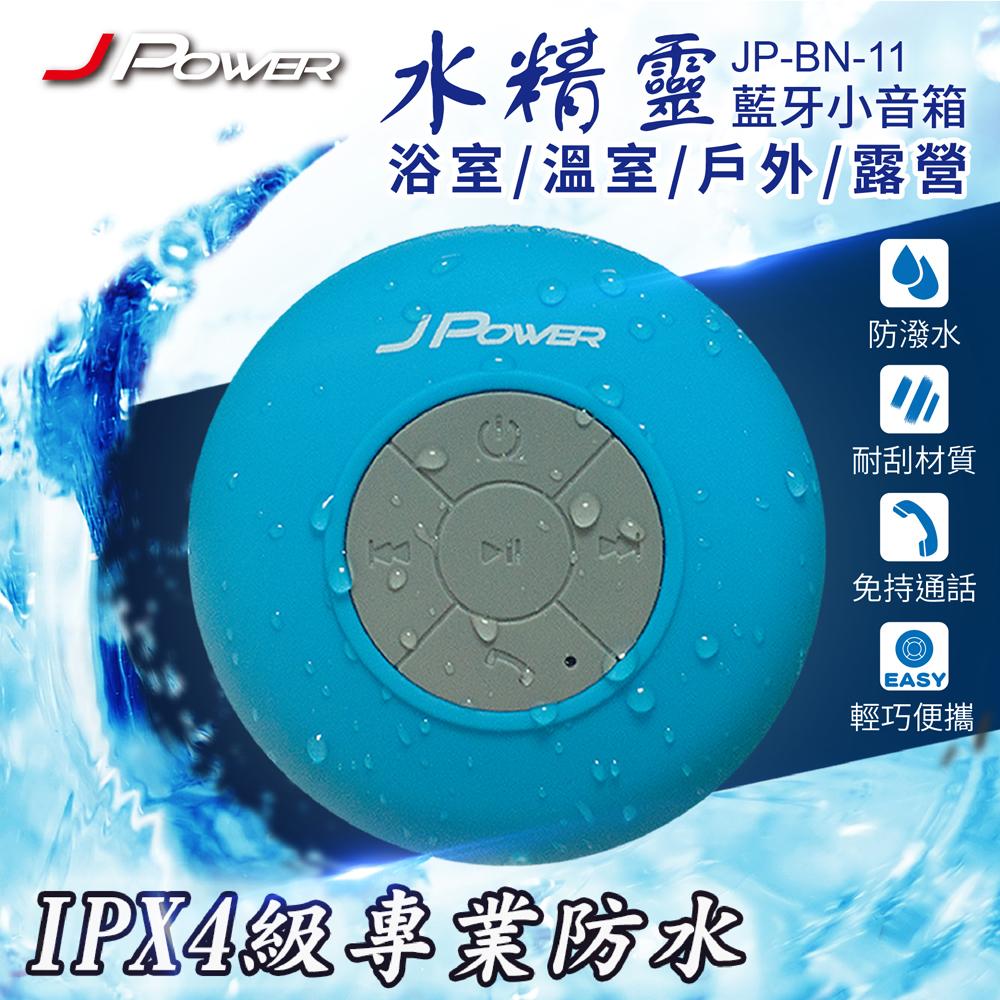 杰強J-POWER 水精靈 防水藍牙喇叭