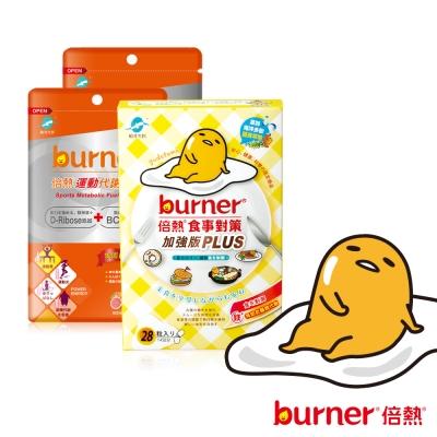 burner倍熱  食事對策蛋黃哥立享組