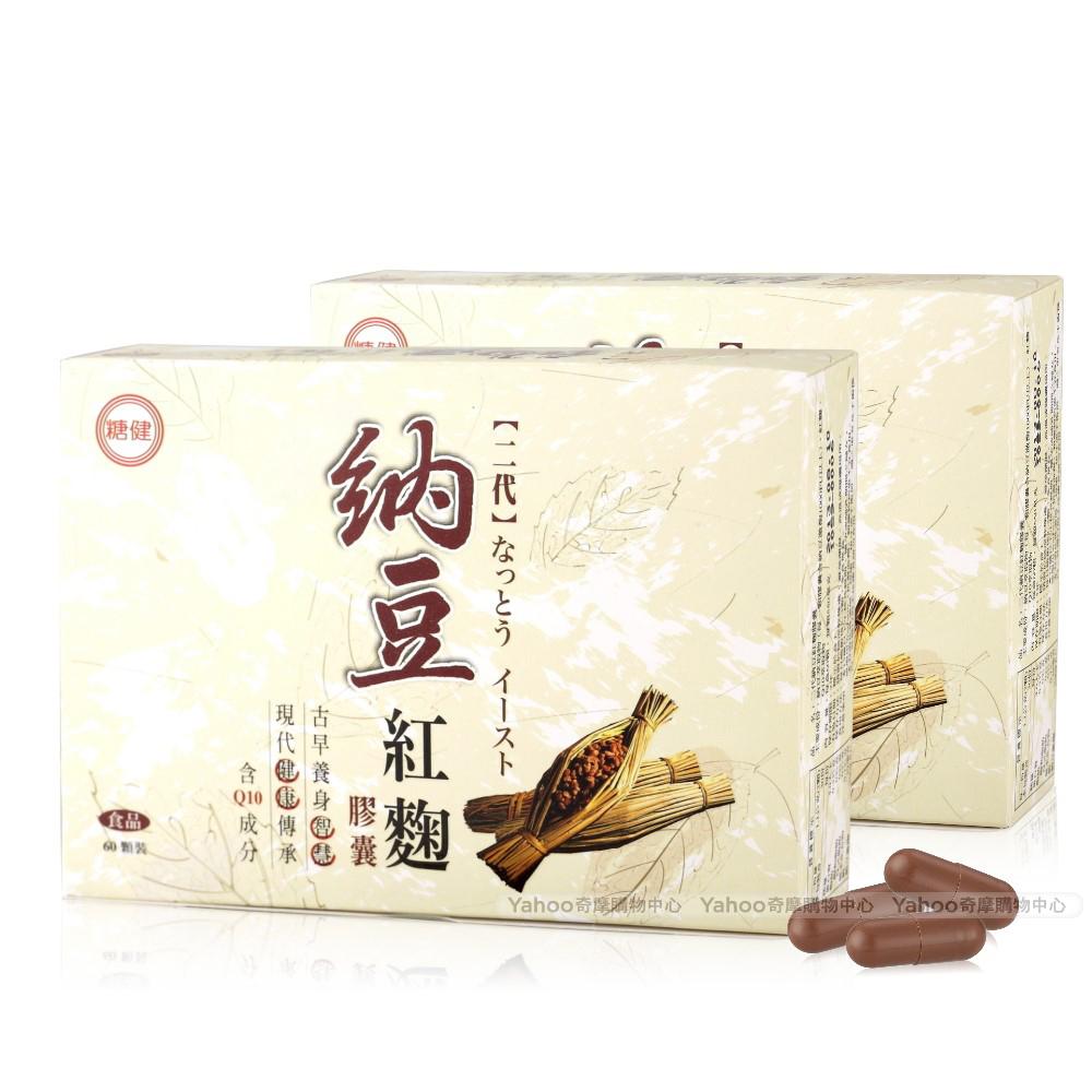 【糖健】二代納豆紅麴膠囊5盒
