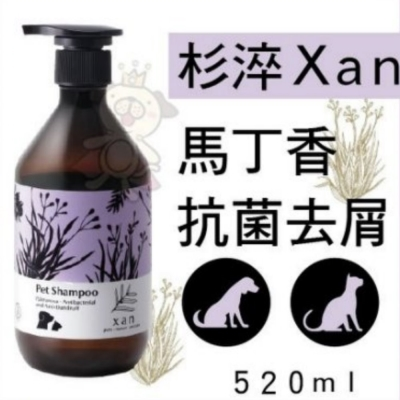 杉淬Xan-馬丁香抗菌去屑寵物洗毛精520ml 兩罐組