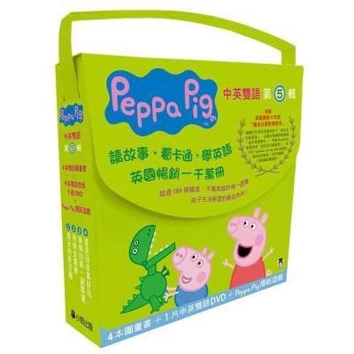 Peppa Pig粉紅豬小妹.第5輯