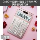 【CASIO卡西歐】JS-40B-PK 季節限定櫻花機14位元計算機